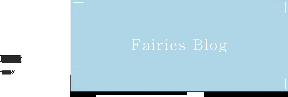 フェアリーズブログ